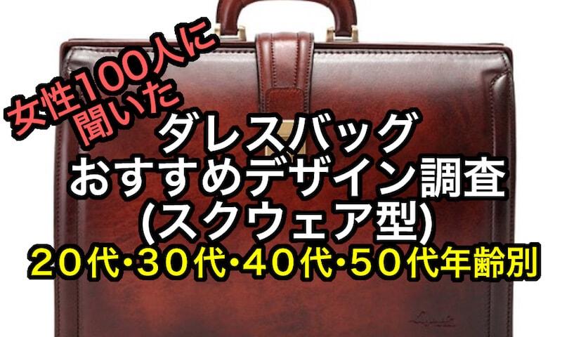 おすすめのモテるダレスバッグ ランキング【20代・30代・40代・50代】