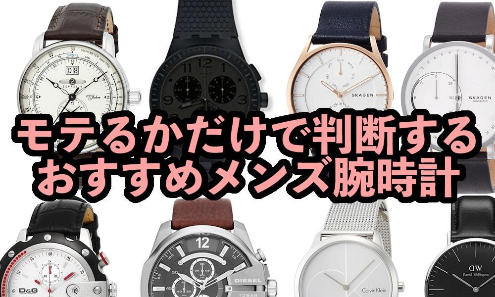 5bdf18c371 【3万円以内】モテる、おすすめメンズ腕時計ランキング【カジュアル】(10代・20代・30代・40代)