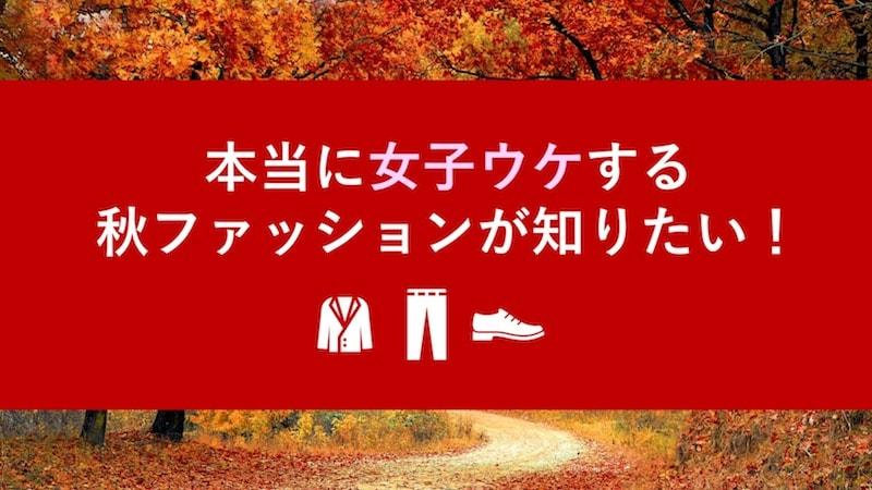 秋のおすすめメンズファッション-女性200人以上に聞いた優秀な秋コーデとは