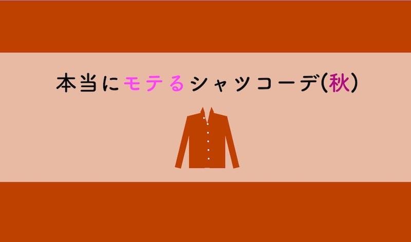 秋のメンズシャツコーデ-本当にモテる超おすすめ大調査