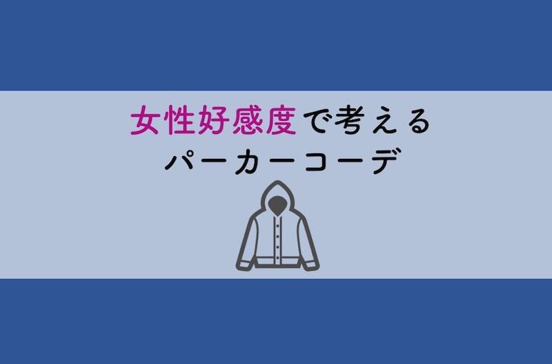 メンズパーカー-モテるポイント解説&コーデ例