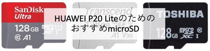 HUAWEI P20 liteのためのオススメmicroSDカードを徹底解説