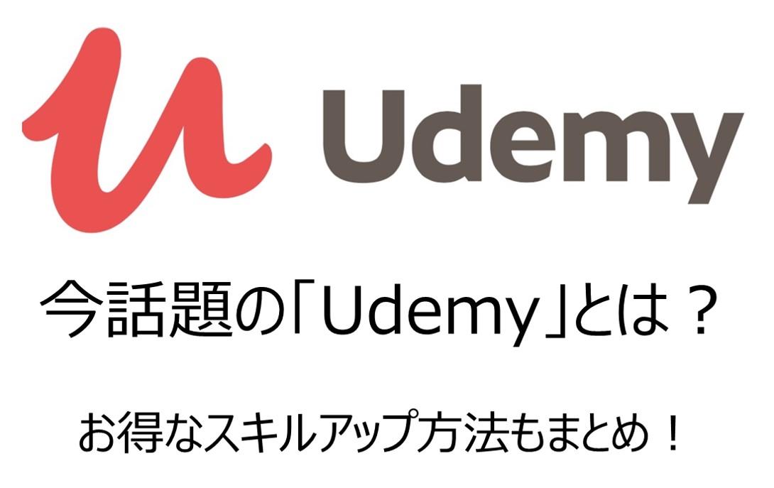 【決定版】オンライン学習サービス「Udemy」とは?安全?安く買う方法もまとめ!