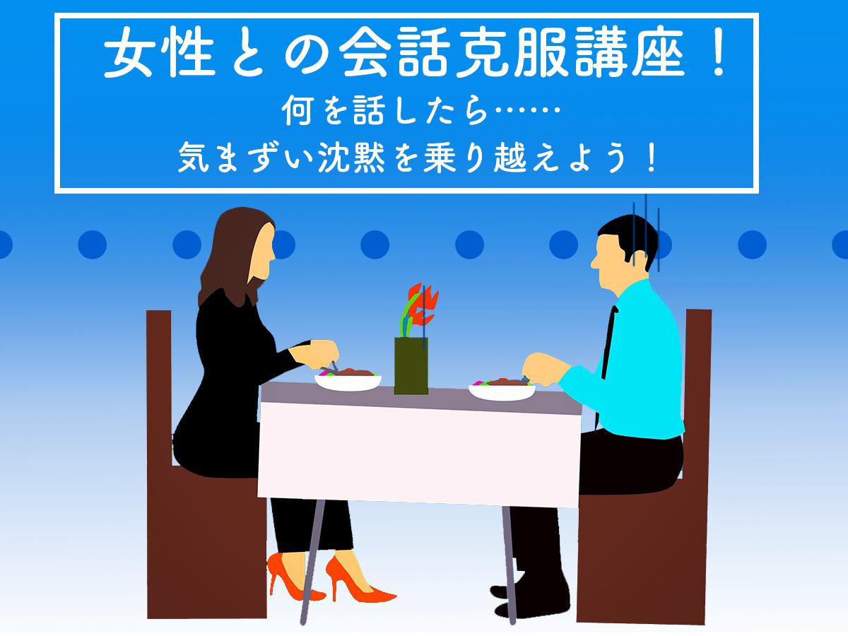 【女性ライターが教える!】女性との会話克服講座!何を話したら……気まずい沈黙を乗り越えよう!