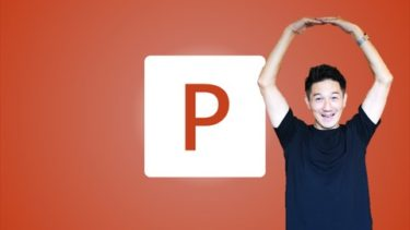 【Udemy】PowerPoint特集!初心者から中級者の効率化まで【受講レポ付き】
