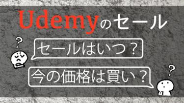 【8/2更新】Udemyセール次はいつ?300講座超の受講レポも公開します!