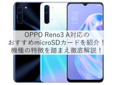 【厳選】OPPO Reno3 A対応のおすすめmicroSDカードをご紹介!