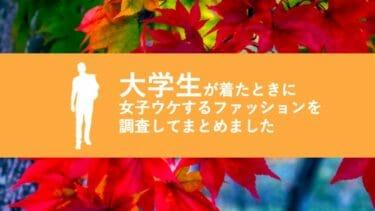 秋におすすめの男子大学生ファッションを本気調査した【2020ver】
