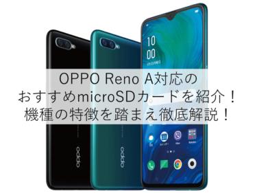 【厳選】OPPO Reno AにおすすめなmicroSDカードをご紹介!