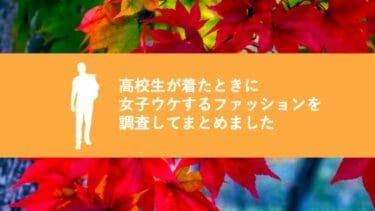 秋におすすめの男子高校生ファッションを本気調査した【2020ver】